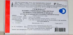 Вакцина Гриппол и инструкция по её применению
