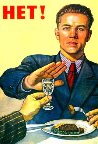 Советский плакат «Нет алкоголю»