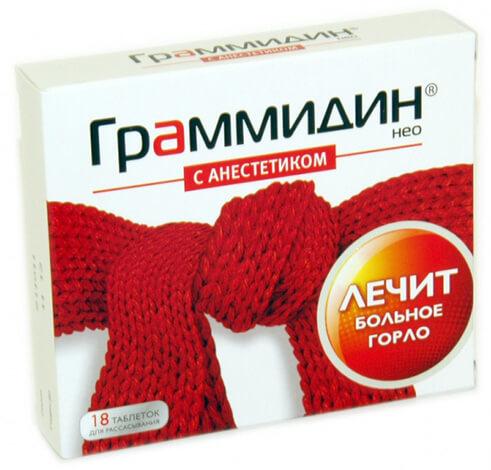 Леденцы Граммидин Нео