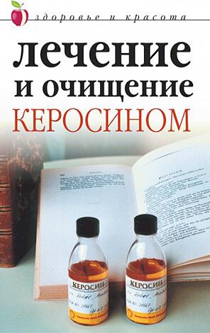 Книга о лечении керосином