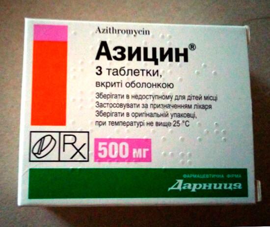 Лекарство Азицин