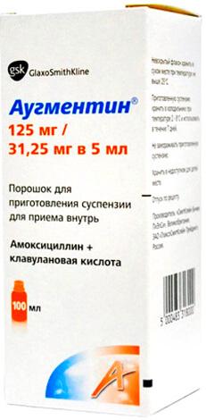 Аугментин в форме, удобной для применения у детей.
