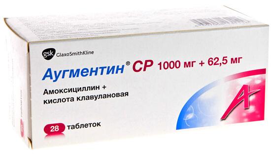 Упаковки Аугментина на 28 таблеток достаточно для полноценного курса лечения ангины.