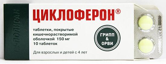 Действующее вещество Циклоферона и аналогичных препаратов в ЖКТ не всасывается и потому лекарство не может быть эффективным в принципе - оно не попадает в кровь вообще.