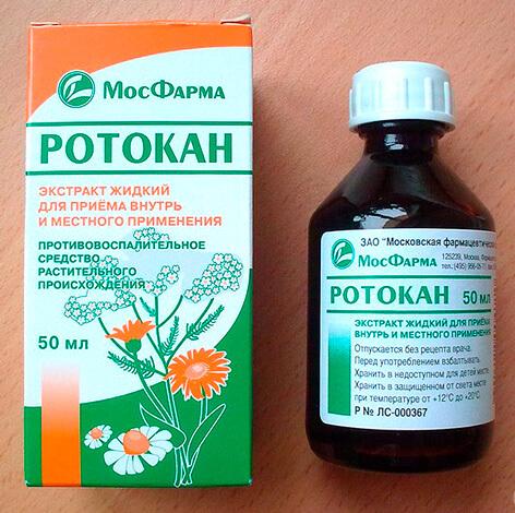 Как и любые другие спиртовые настойки, Ротокан для полоскания горла не рекомендуется.