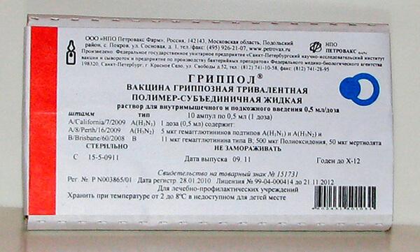 Упаковка на 10 ампул Гриппола для поставки в больницы.