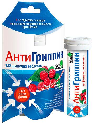 В качестве средства симптоматического лечения Антигриппин вполне может применять. Для защиты же от гриппа и его осложнений он малоэффективен.