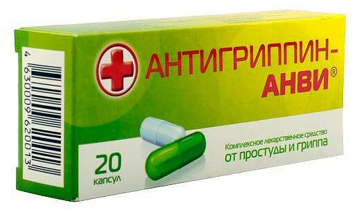 Антигриппин Анви - оригинальный препарат с капсулами, имеющими разный состав.