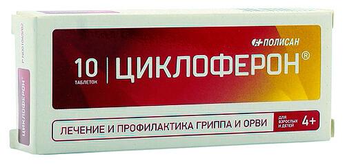 Многими специалистами сегодня Циклоферон рассматривается, как средство-плацебо.