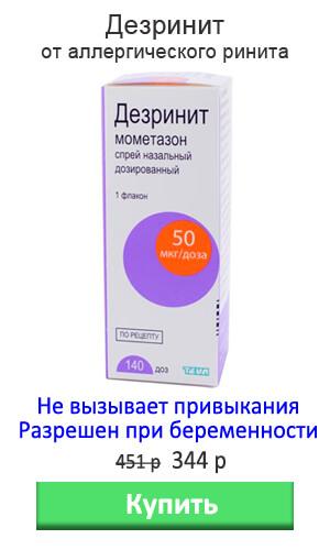 Дезринит - средство от аллергического ринита