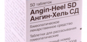 Разрешен ли Анхин хель при беременности и насколько он эффективен?