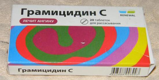 Таблетки Грамицидин С