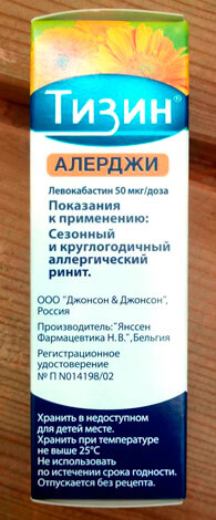 Упаковка Тизин Алерджи
