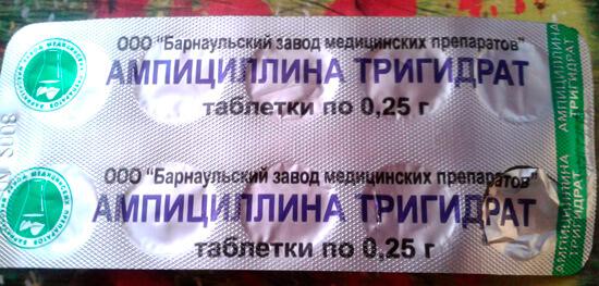 Ампициллина тригидрат (Ампициллин)
