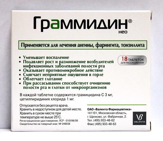 Граммидин Нео
