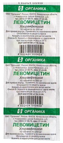 Многие более безопасные антибиотики при ангине ещё и более эффективны, чем хлорамфеникол.