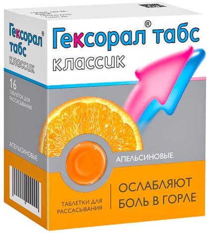 Заявляемые иногда антибактериальные и противовирусные свойства сосательных таблеток с антисептиками сильно преувеличены и практической значимости не имеют.
