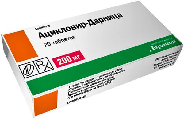 Ацикловир - высокоэффективное средство проиив вирусов герпеса, но совершенно бесполезное против возбудителей герпесной ангины.