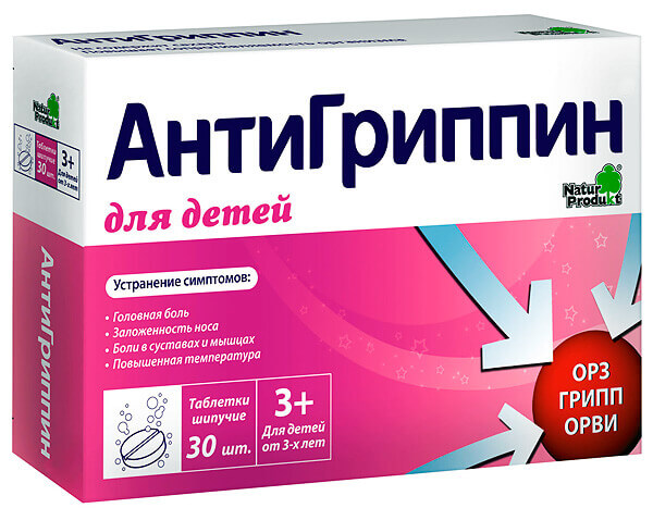 Упаковка на 30 таблеток Антигриппина для детей.