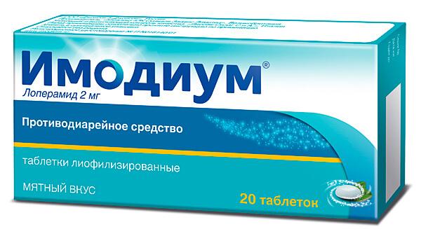 Если при первых признаках диареи начать пить Имодиум, последующие приступы либо не начнутся, либо будут относительно слабыми.